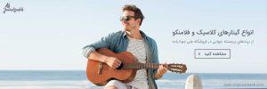 خرید انواع گیتار ایرانی و چینی و اسپانیایی از سایت علی جوادزاده