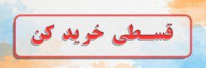 خرید قسطی از سایت علی جوادزاده
