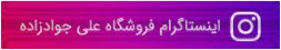 اینستاگرام سایت علی جوادزاده