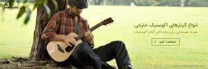 خرید انواع گیتار آکوستیک از سایت علی جوادزاده