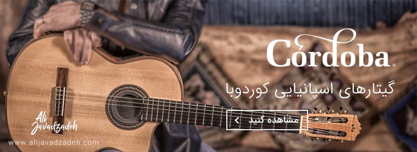 خرید ساز گیتار کوردوبا از سایت علی جوادزاده