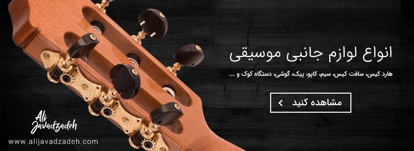 خرید انواع لوازم جانبی موسیقی از سایت علی جوادزاده