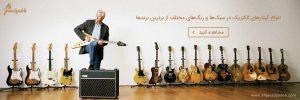 خرید انواع گیتار الکتریک از سایت علی جوادزاده