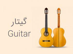 خرید گیتار از سایت علی جوادزاده