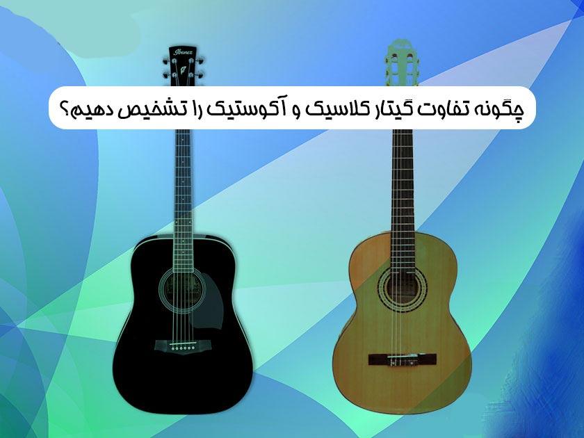 فرق گیتار آکوستیک و کلاسیک