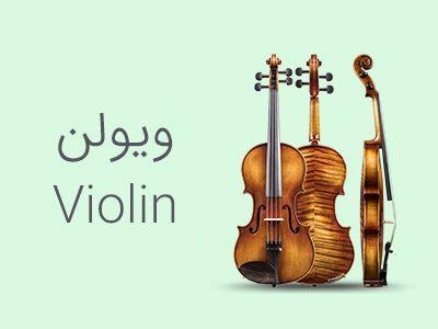 خرید ویولن از سایت علی جوادزاده