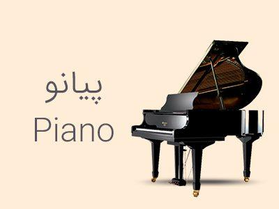 خرید پیانو از سایت علی جوادزاده